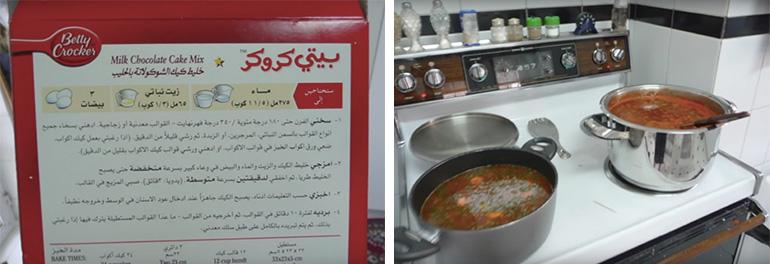Receita Cozinha árabe bolo